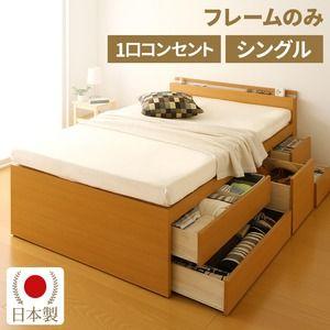 その他 宮付き 大容量 引き出し 収納ベッド シングル (フレームのみ) ナチュラル 『SPACIA』 スペーシア コンセント付き 日本製ベッドフレーム【代引不可】 ds-1919801