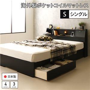 その他 ベッド 日本製 収納付き 引き出し付き 木製 照明付き 棚付き 宮付き コンセント付き シングル 海外製ポケットコイルマットレス付き『AJITO』アジット ブラック  ds-1954396