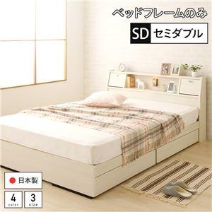 その他 ベッド 日本製 収納付き 引き出し付き 木製 照明付き 棚付き 宮付き コンセント付き セミダブル ベッドフレームのみ『AJITO』アジット ホワイト木目調  ds-1954432