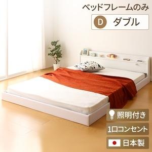 その他 日本製 フロアベッド 照明付き 連結ベッド ダブル (ベッドフレームのみ)『Tonarine』トナリネ ホワイト 白  ds-1991626