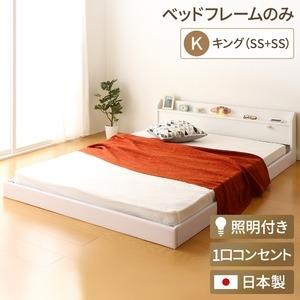 その他 日本製 連結ベッド 照明付き フロアベッド キングサイズ(SS+SS) (ベッドフレームのみ)『Tonarine』トナリネ ホワイト 白  【代引不可】 ds-1991631
