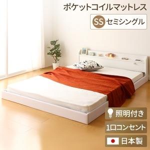 その他 日本製 フロアベッド 照明付き 連結ベッド セミシングル (ポケットコイルマットレス付き) 『Tonarine』トナリネ ホワイト 白  【代引不可】 ds-1991645