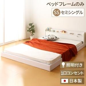 その他 日本製 フロアベッド 照明付き 連結ベッド セミシングル (ベッドフレームのみ)『Tonarine』トナリネ ホワイト 白  【代引不可】 ds-1991646