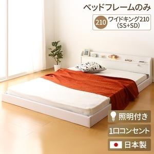 その他 日本製 連結ベッド 照明付き フロアベッド ワイドキングサイズ210cm(SS+SD) (ベッドフレームのみ)『Tonarine』トナリネ ホワイト 白  【代引不可】 ds-1991661