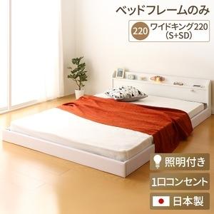 その他 日本製 連結ベッド 照明付き フロアベッド ワイドキングサイズ220cm(S+SD) (ベッドフレームのみ)『Tonarine』トナリネ ホワイト 白  【代引不可】 ds-1991666