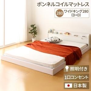 その他 日本製 連結ベッド 照明付き フロアベッド ワイドキングサイズ280cm(D+D)(ボンネルコイルマットレス付き)『Tonarine』トナリネ ホワイト 白  【代引不可】 ds-1991684