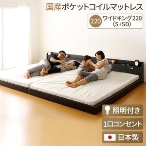 その他 日本製 連結ベッド 照明付き フロアベッド ワイドキングサイズ220cm(S+SD) (SGマーク国産ポケットコイルマットレス付き) 『Tonarine』トナリネ ブラック  【代引不可】 ds-1991793