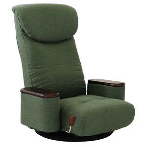 その他 回転高座椅子/フロアチェア 【グリーン】 木製ボックス肘付き ガス式無段階リクライニング 『松風』 ds-2090965