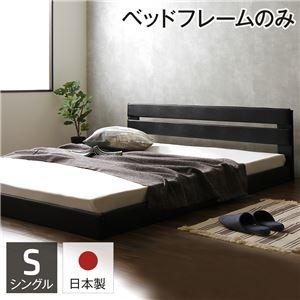 その他 国産フロアベッド シングル (フレームのみ) ブラック 『Lezaro』 レザロ 日本製ベッドフレーム【代引不可】 ds-2090908
