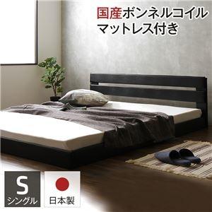 その他 国産フロアベッド シングル (国産ボンネルコイルマットレス付き) ブラック 『Lezaro』 レザロ 日本製ベッドフレーム ds-2090917