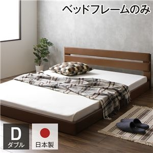 その他 国産フロアベッド ダブル (フレームのみ) ブラウン 『Lezaro』 レザロ 日本製ベッドフレーム ds-2090921