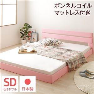 その他 国産フロアベッド セミダブル (ボンネルコイルマットレス付き) ピンク 『Lezaro』 レザロ 日本製ベッドフレーム【代引不可】 ds-2090943