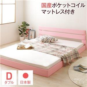 その他 国産フロアベッド ダブル (国産ポケットコイルマットレス付き) ピンク 『Lezaro』 レザロ 日本製ベッドフレーム ds-2090948