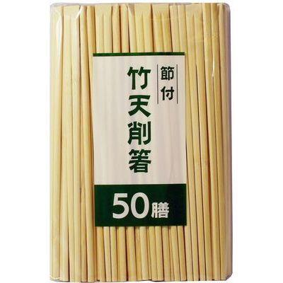 送料無料 大和物産 3個セット 日本最大級の品揃え 4904681202158 新商品 節付竹天削箸