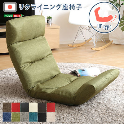 ホームテイスト 日本製リクライニング座椅子(布地、レザー)14段階調節ギア、転倒防止機能付き Moln-モルン- Up type (PVCレッド) SH-07-MOL-U-PRD