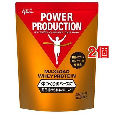 江崎グリコ パワープロダクション マックスロード ホエイプロテイン チョコレート味 3.5kg*2コセット 18479