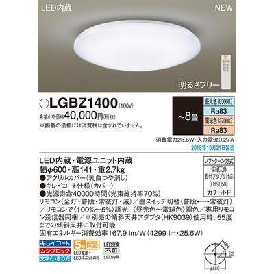 パナソニック LEDシーリングライト8畳調色 LGBZ1400