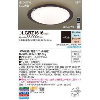 パナソニック LEDシーリングライト8畳調色エコナビ LGBZ1616
