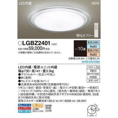 パナソニック LEDシーリングライト10畳調色 LGBZ2401