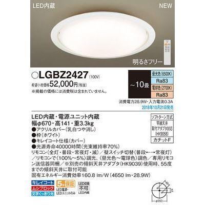 パナソニック LEDシーリングライト10畳調色 LGBZ2427