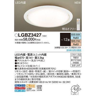 パナソニック LEDシーリングライト12畳調色 LGBZ3427