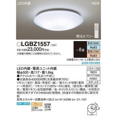 パナソニック LEDシーリングライト8畳用調色 LGBZ1557