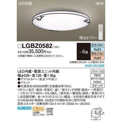 パナソニック LEDシーリングライト6畳用調色 LGBZ0582