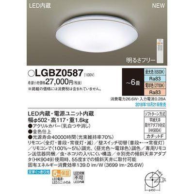 パナソニック LEDシーリングライト6畳用調色 LGBZ0587