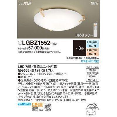 パナソニック LEDシーリングライト8畳用調色 LGBZ1552