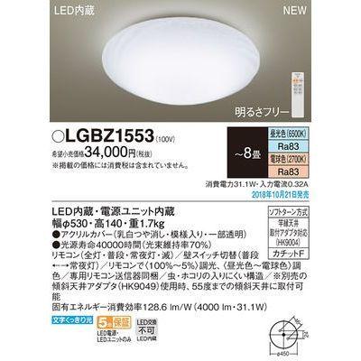 パナソニック LEDシーリングライト8畳用調色 LGBZ1553