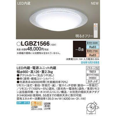 パナソニック LEDシーリングライト8畳用調色 LGBZ1566