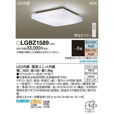 パナソニック LEDシーリングライト8畳用調色 LGBZ1589