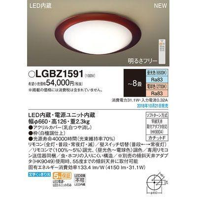パナソニック LEDシーリングライト8畳用調色 LGBZ1591