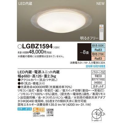 パナソニック LEDシーリングライト8畳用調色 LGBZ1594