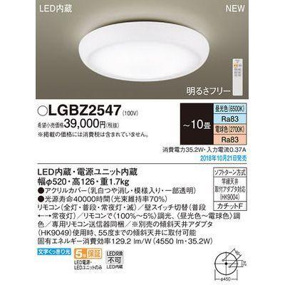 パナソニック LEDシーリングライト10畳用調色 LGBZ2547