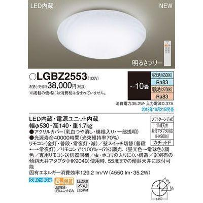 パナソニック LEDシーリングライト10畳用調色 LGBZ2553