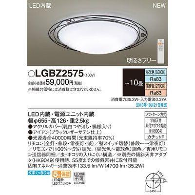 パナソニック LEDシーリングライト10畳用調色 LGBZ2575