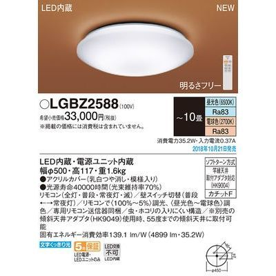 パナソニック LEDシーリングライト10畳用調色 LGBZ2588