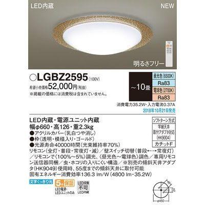 パナソニック LEDシーリングライト10畳用調色 LGBZ2595
