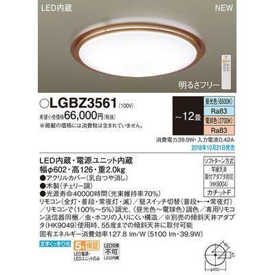 パナソニック LEDシーリングライト12畳用調色 LGBZ3561