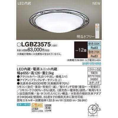 パナソニック LEDシーリングライト12畳用調色 LGBZ3575
