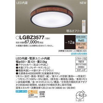 パナソニック LEDシーリングライト12畳用調色 LGBZ3577