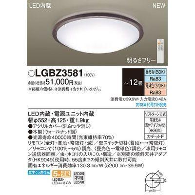 パナソニック LEDシーリングライト12畳用調色 LGBZ3581