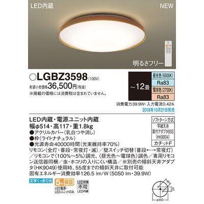 パナソニック LEDシーリングライト12畳用調色 LGBZ3598