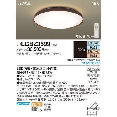 パナソニック LEDシーリングライト12畳用調色 LGBZ3599
