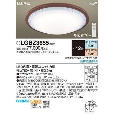パナソニック LEDシーリングライト12畳用調色 LGBZ3655