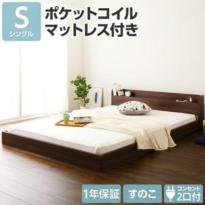 その他 宮付き ローベッド すのこベッド シングル ウォールナットブラウン ポケットコイルマットレス 木製 ヘッドボード ds-2094713