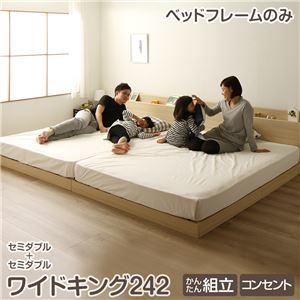 その他 宮付き 連結式 すのこベッド ワイドキング 幅242cm SD+SD (フレームのみ) ナチュラル 『ファミリーベッド』 1年保証 ds-2094842