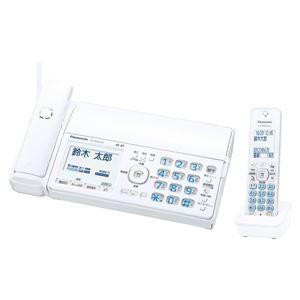 その他 パナソニック(家電) デジタルコードレス普通紙ファクス(子機1台付き)(ホワイト) ds-2093378