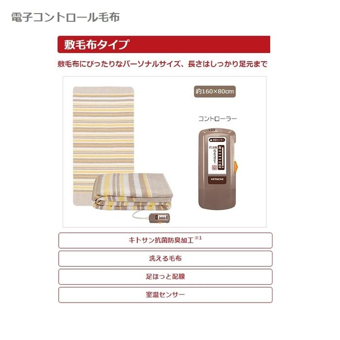 【あす楽対応_関東】日立 電気毛布 160×80cm HLM-102SS